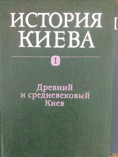 Книга История Киева в 3томах.