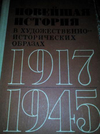 Новейшая история 1917-1945 гг.