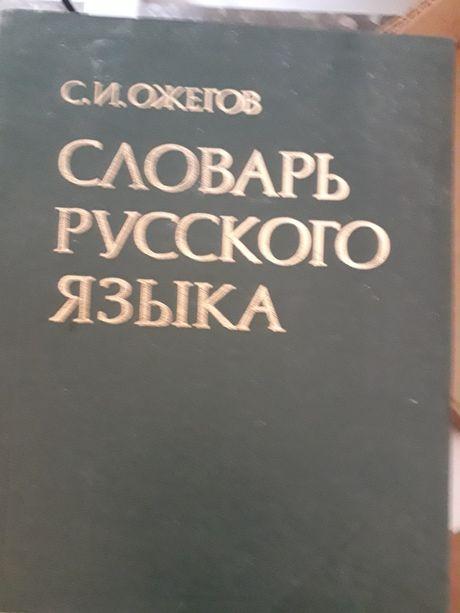 Словари: русского языка,русско-украинский ,англо-русский и др