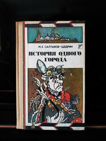 М. Е. Салтыков-Щедрин. История одного города