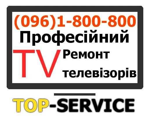 Ремонт починка телевизоров в Кривом Роге !!