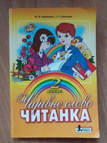 Читанка , Золотий віночок , основи здоров'я , я і Україна