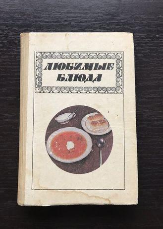 Книга «Любимые блюда»