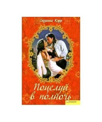 """Продам книгу """"Поцелуй в Полночь"""""""