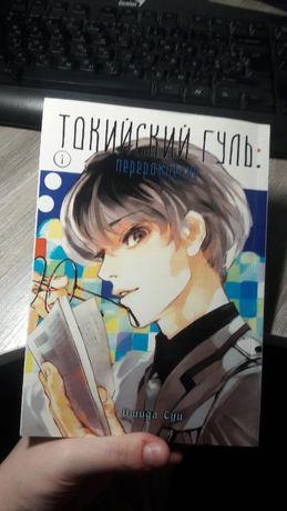 Манга 1 том Tokyo Ghoul:Re