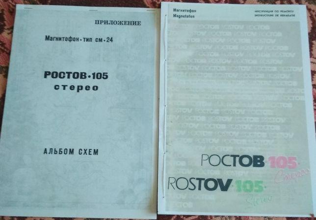 Ростов 105, Инструкция по ремонту, Альбом схем