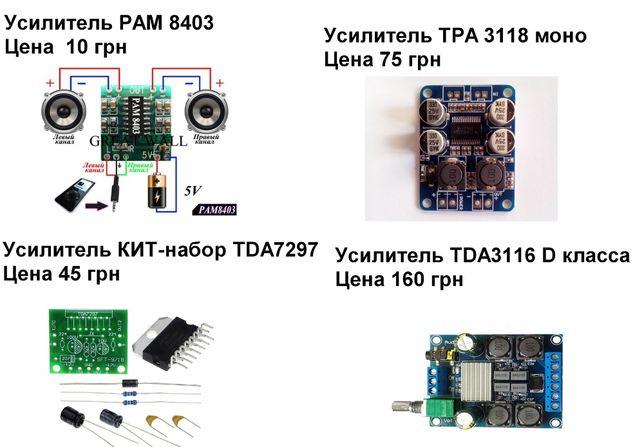 Усилитель PAM 8403,кит набор TDA7297,TPA3116 D стерео,TPA 3118 моно