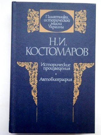 Костомаров Н. И . Історичні дослідження України.