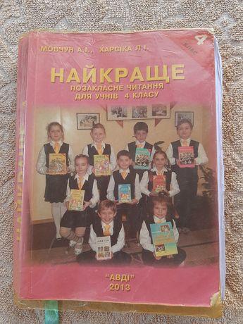 Найкраще позакласне читання 4 клас