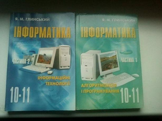 Книги з інформатики
