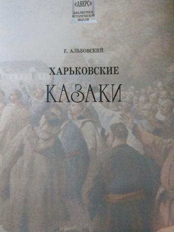 книга, переиздание 1914года. история образования Харькова