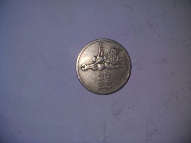15 копеек 1917-1967г.
