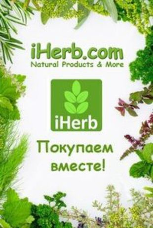 IHERB скидка -10% на заказы. Код на скидку AFX9739