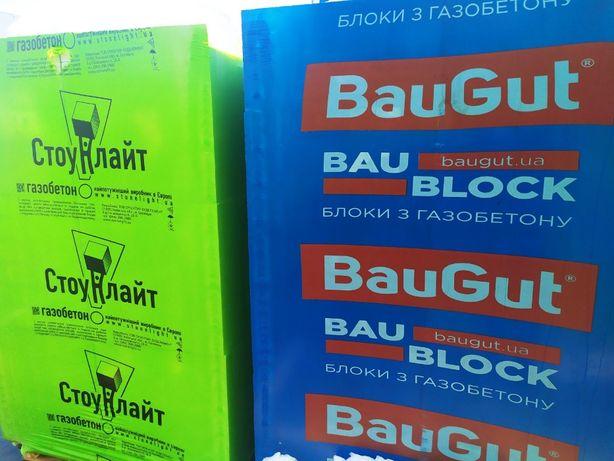 Газоблок піноблок пеноблок Баугут/Стоунлайт BauGut доставка/вигрузка