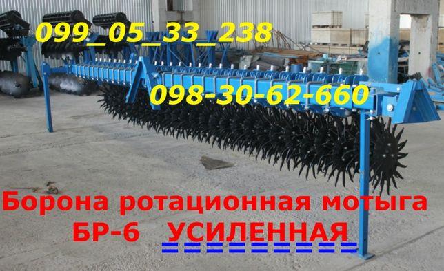 Борона мотыга ЛУЧШАЯ ротационная БМР-6 (4.2) Гос компенсация 25-40%НДС