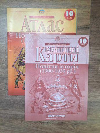 Продам с истории атлас и контурную карту (10 класс)