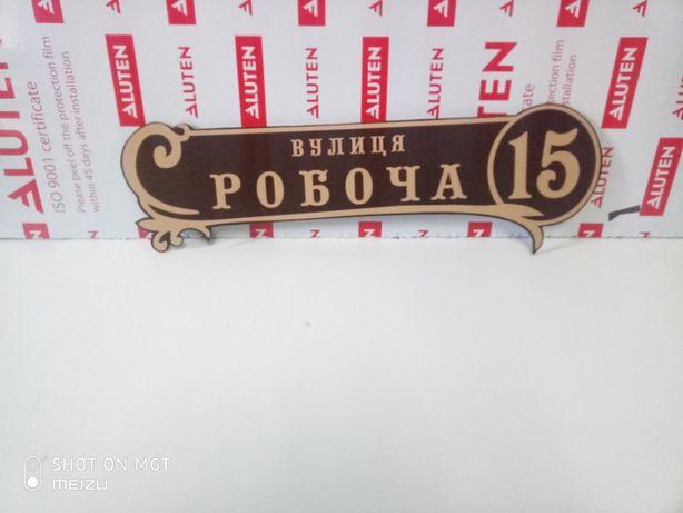 Адресные таблички, табличка на дом дачу
