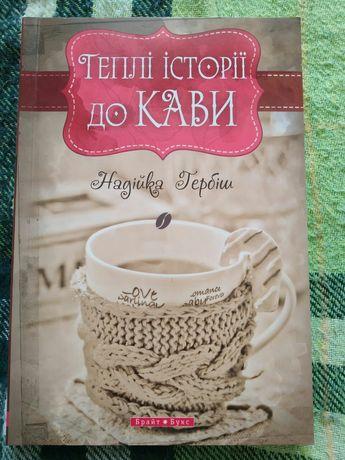 Теплі історії до кави. Гербіш