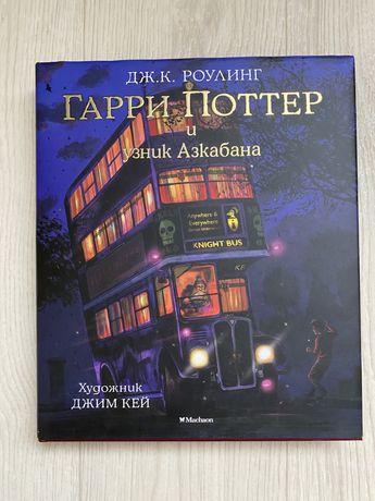 Гарри Поттер и Узник Азкабана. Иллюстрированное издание.