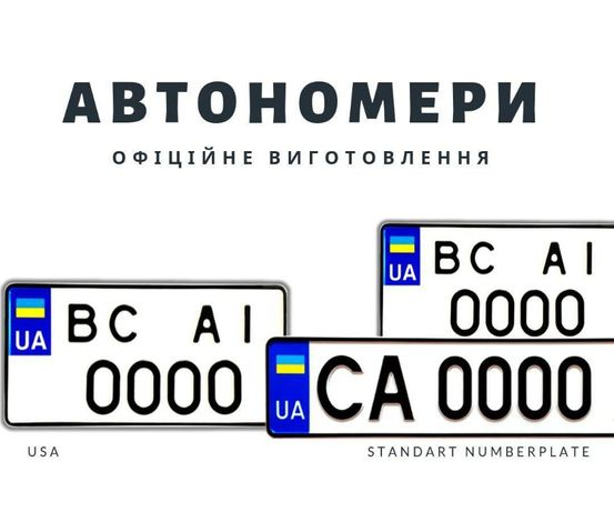 Автономера усіх типів, номерні знаки на мотоцикли та спецтехніку