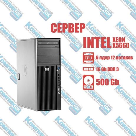 HP Z400, сервер, рабочая станция, Xeon, 12 ядер, 8 Гб ОЗУ, HDD 500