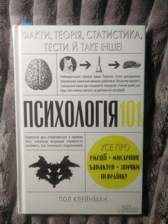 Книга психологія 101