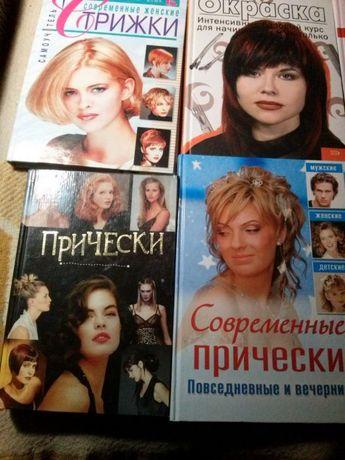 Все для парикмахера книга