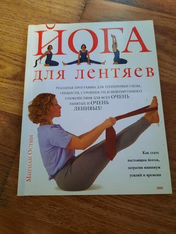 Продам книгу по йоге