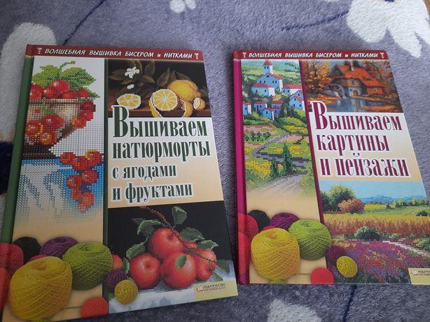 Книги по вышиванию.