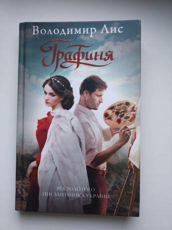 Роман Володимира Лиса