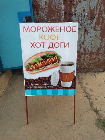 Штендер / спотыкач / сталь, оцинкованая/ реклама мороженого хот-дог