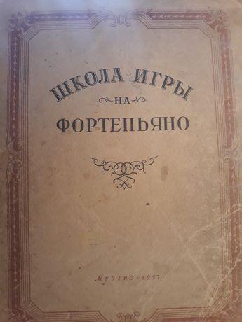 """Книга """"Школа игры на фортепьяно"""" 1957г"""
