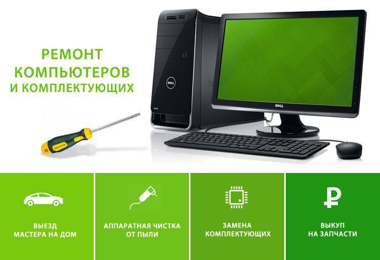 Настройка, ремонт компьютеров, ноутбуков, роутеров, смартфонов Луганск - изображение 1
