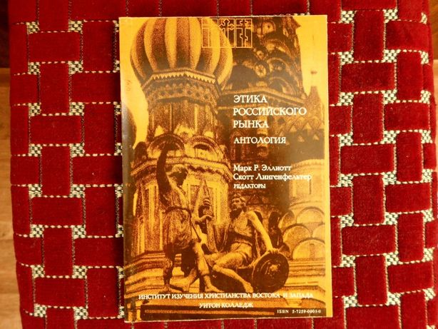 Этика российского рынка. Антология. Институт изучения христианства.