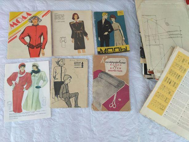 Журналы моды 60х с выкройками