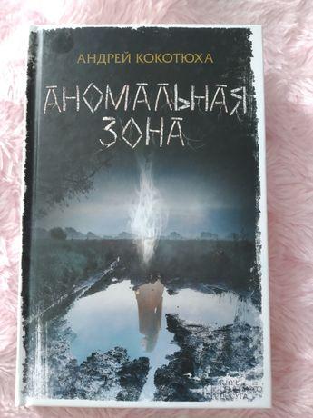 Аномальная зона. Андрей Кокотюха