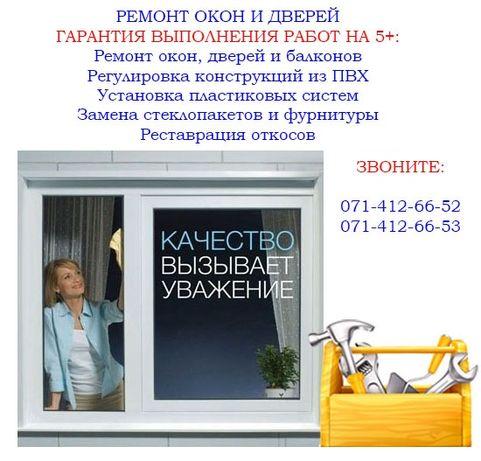 Срочный и качественный ремонт окон и дверей ПВХ
