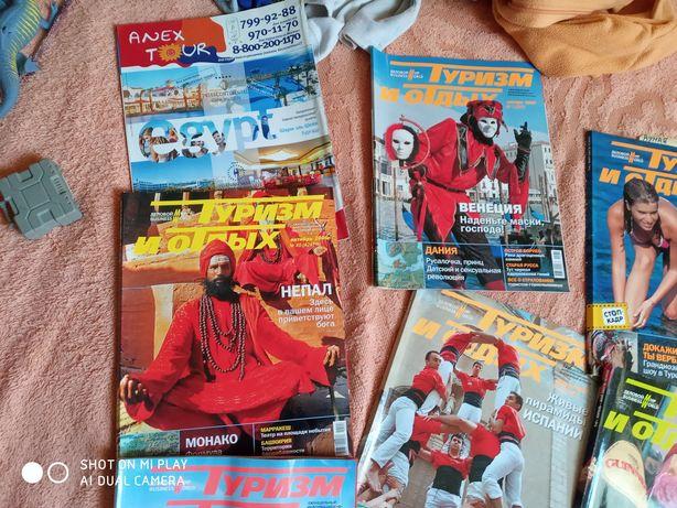 Журналы туризм и отдых