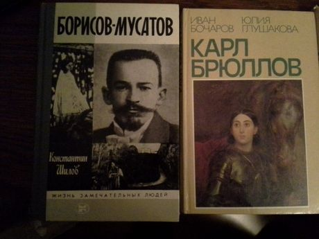 Книги о живописи - Дюрер, Брюллов, Борисов-Мусатов и альбомы картин