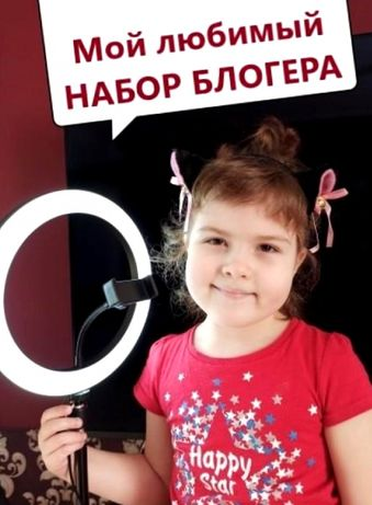"""HAБOP БЛOГEPA"" полная комплектация - лампа, 2 штатива, зажим, кнопка"