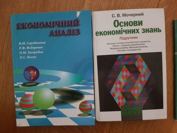 Економічний аналіз В.М. Серединська та Основи економічних знань Мочерн