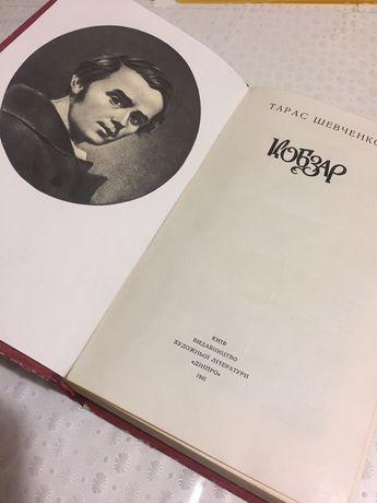 Украинская Школьная литература Т Г Шевченко Кобзар