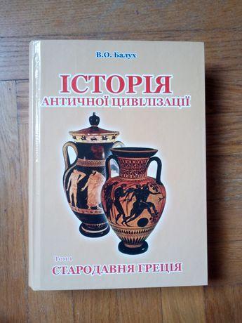 Історія античної цивілізації Том 1. Стародавня Греція