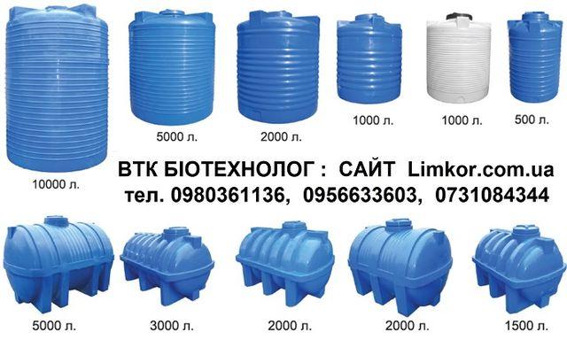 Емкость бочка бак пластиковый кас топлива воды 500 1000 2000 3000 5000
