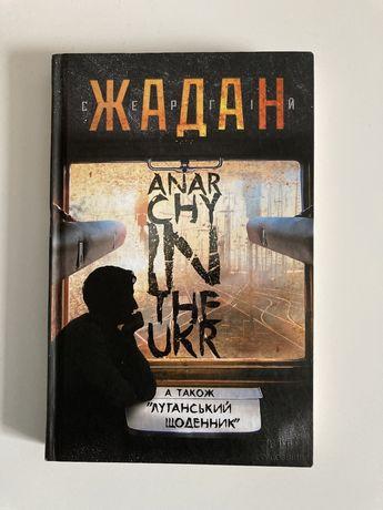 Жадан Anarchy in the Ukr