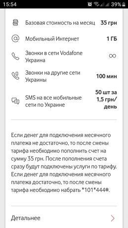 Стартовый пакет Водафон 35 гривен абонплата за месяц