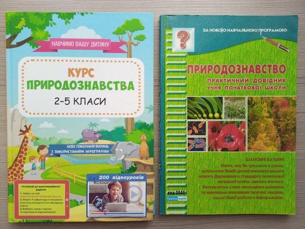 Курс природознавства 2-5класи +200 відеоуроків та Природознавство