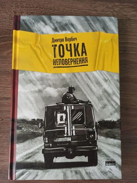 Книга Дмитро Вербіч- Точка неповернення