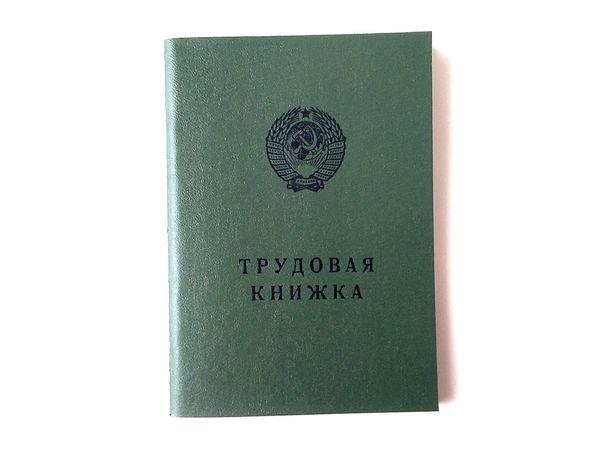 Трудова книжка старого зразку. БТ-2 1974г