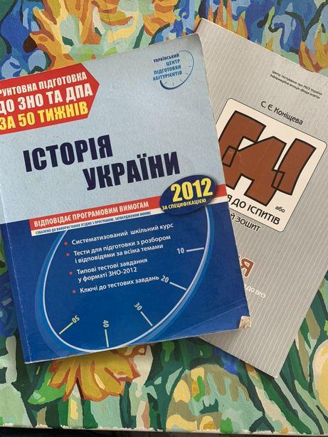 Повний набір історія україни история зно Дпа конспект тест збірник гиа